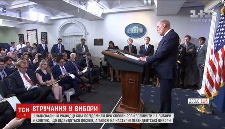 РФ намагається вплинути на наступні вибори США – нацрозвідка
