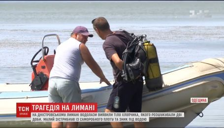 На Одесщине нашли тело мальчика, которого разыскивали двое суток
