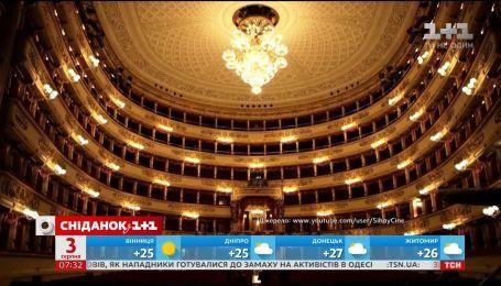 """Душа і серце Мілана - історія найвідомішого театру опери та балету """"Ла Скала"""""""