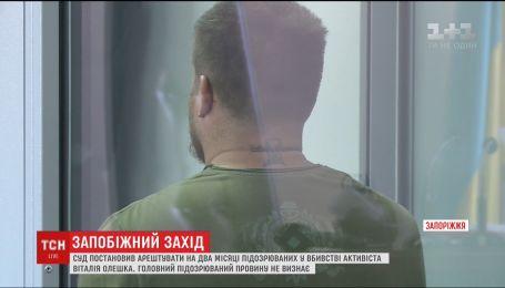 Подозреваемым в убийстве Виталия Олешко суд избрал меру пресечения