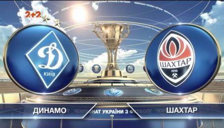 Динамо - Шахтер - 1:0. Видео матча