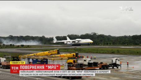 """Українська """"Мрія"""" здійснила свою найтривалішу мандрівку"""