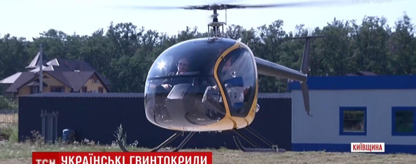 На Киевщине появились новые заводы по производству вертолетов