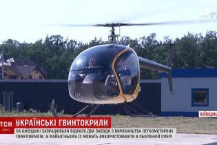 На Київщині з'явилися нові заводи з виробництва гелікоптерів