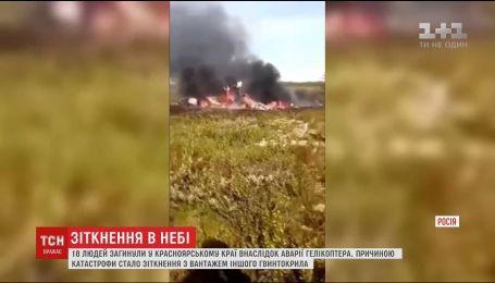 У Красноярському краї розбився гелікоптер з нафтовиками