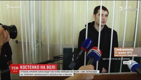 Узник Кремля Александр Костенко уже на свободе, но еще в России