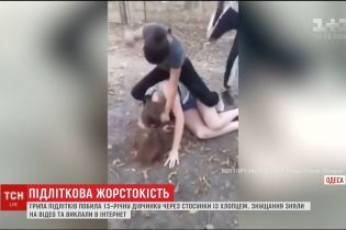 В Одесі група підлітків зафільмувала жорстокі знущання над ровесницею