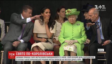 Меґан Маркл відзначила перший день народження у королівському колі