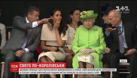 Меган Маркл отметила первый день рождения в королевском кругу