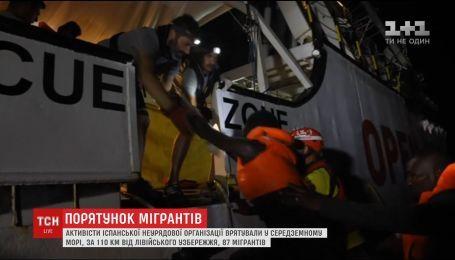Активісти іспанської неурядової організації врятували у Середземному морі 87 мігрантів