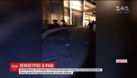 По меньшей мере три человека погибли в результате землетрясения на острове Ломбок