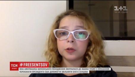 Маленька американка попросила Іванку Трамп посприяти звільненню Олега Сенцова