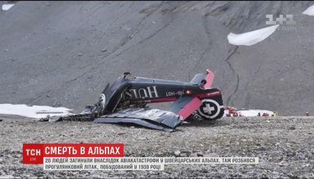20 людей загинули внаслідок авіакатастрофи у швейцарських Альпах