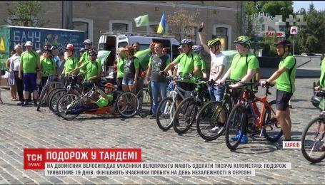 В Харькове незрячие участники велопробега собираются пересечь почти пол-Украины