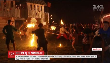"""На Львівщині відбувся фестиваль середньовічної культури """"Ту стань!"""""""