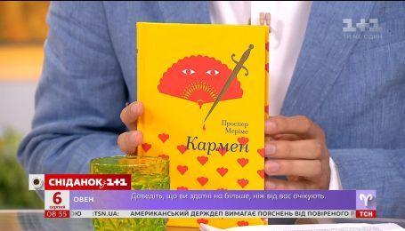 """Золотая полка: """"Кармен"""" от издательства """"Книголав"""" уже ждет вас"""