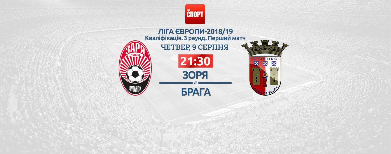 Заря - Брага - 1:1. Видео матча Лиги Европы