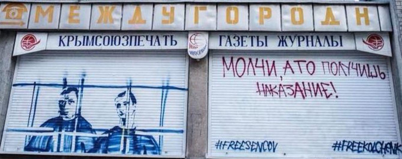 У Криму під муралом з Путіним намалювали Сенцова