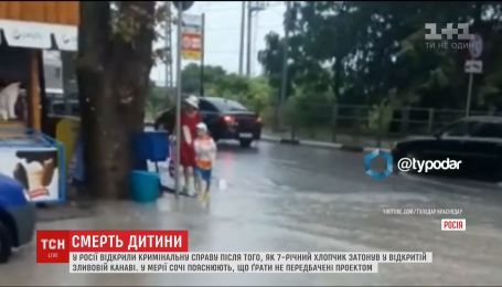 Стечение неблагоприятных обстоятельств: мэрия Сочи объяснила смерть мальчика в открытой ливневой канаве