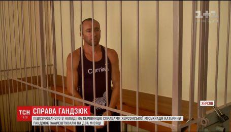 Підозрюваного в нападі на Катерину Гандзюк заарештували на два місяці