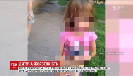 Сусіди звинувачують 6-річну дівчинку в масових убивствах котів і голубів