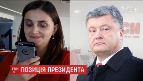 Порошенко лично позвонил журналистке ТСН, чтобы откреститься от отдыха в Марбелье
