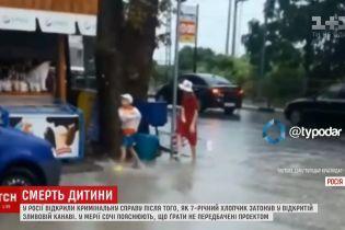 Мэрия российского Сочи нашла оправдание гибели 7-летнего мальчика в сточной канаве