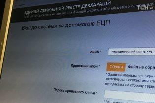 В Інтернеті з'явився фейковий клон сайту для подання електронних декларацій
