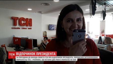 Порошенко позвонил журналистке ТСН, которая готовила к эфиру материал о его отдыхе