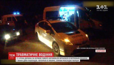 В Запорожье 17-летняя девушка врезалась в патрульное авто и сбила двух пешеходов во время побега