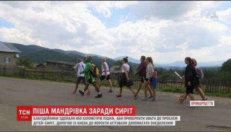 Благодійники подолали 650 кілометрів пішки, аби привернути увагу до проблем дітей-сиріт