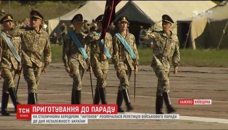 """На аэродроме """"Антонов"""" продолжается репетиция военного парада ко Дню независимости"""