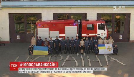 """Столичні вогнеборці долучилися до флешмобу """"Моя слава Україні"""""""