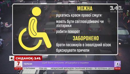 Людям на колясках разрешили ездить по проезжей части наравне с автомобилями