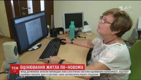 Чого чекати українцям від нової системи оцінювання нерухомого майна