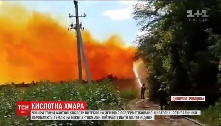 Рятувальники ліквідовують витік азотної кислоти поблизу Дніпра