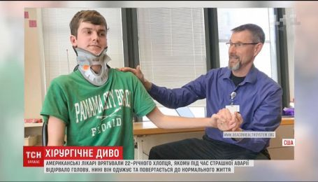 Американские врачи спасли парня, которому во время ДТП оторвало голову