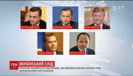 Українські політики платили Манафорту мільйони доларів через офшори