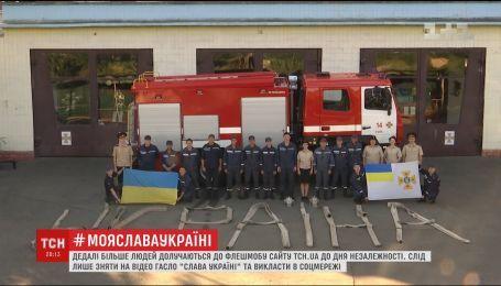 Дедалі більше людей долучаються до флешмобу ТСН.ua до Дня Незалежності