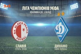 Славия – Динамо – 1:1. Видео матча