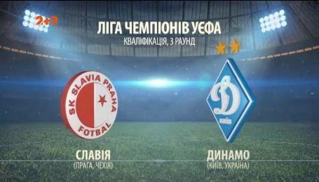 Славія – Динамо – 1:1. Відео матчу