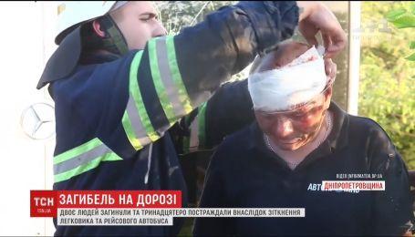 Поблизу Дніпра іномарка протаранила рейсовий автобус, двоє людей загинуло