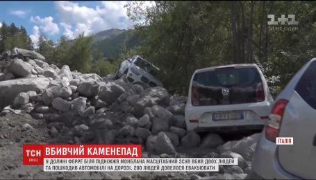 Камнепад в Италии убил двух человек и изувечил автомобили