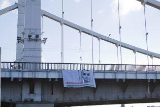 У Москві на Кримському мосту вивісили банер на підтримку Сенцова