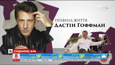 Правила життя актора Дастіна Гоффмана