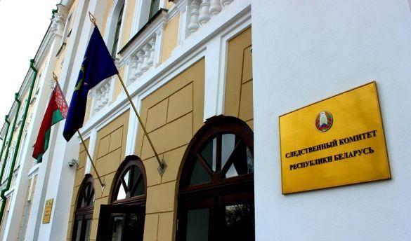 Слідчий комітет Білорусь