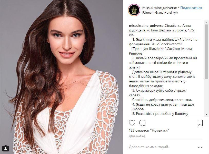 Анна Дурицька на міс україна всесвіт
