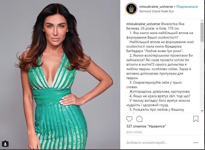 Яна Беляєва на міс україна всесвіт