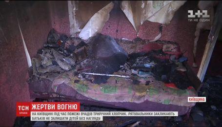Сами дома: на Киевщине во время пожара погиб трехлетний мальчик