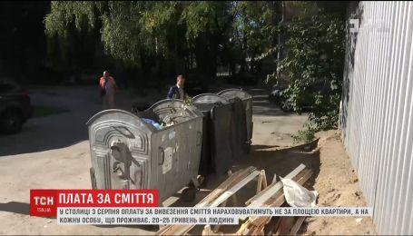 В Киеве с августа изменится система начисления оплаты за вывоз мусора